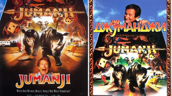 Джуманджи 1995 фэнтези, боевик, триллер, приключения, семейный