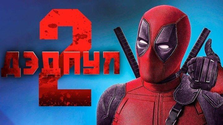 ДЭДПУЛ 2 -русский трейлер 2018 смотреть полный обзор онлайн фильм в хорошем высоком качестве hd целиком