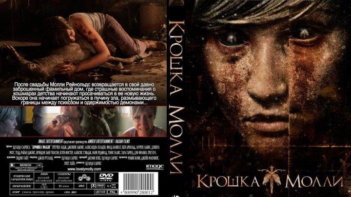 Крошка Молли (2011): Ужасы, Триллер,