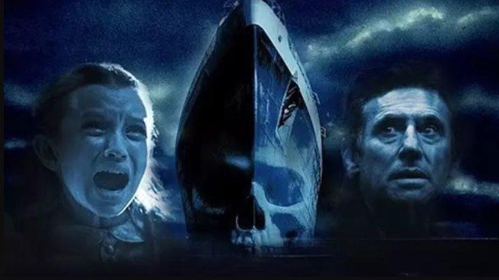 Корабль-призрак 2002 ужасы