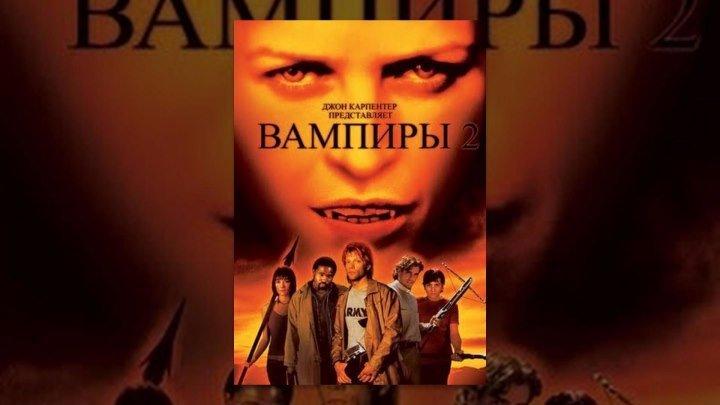 Вампиры 2: День мёртвых 2002 ужасы, боевик, триллер