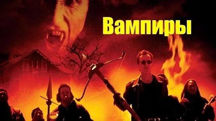 Вампиры (1998) ужасы, боевик, триллер
