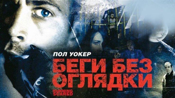 Беги без оглядки (2006)