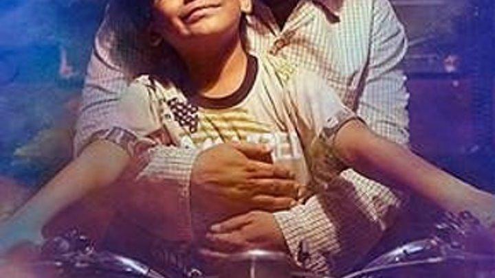 Порох Панды (2017)индийский фильм
