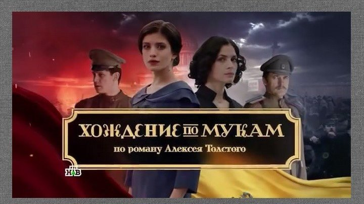 Хождение по мукам (Сестры) / 2017 / 9 серия