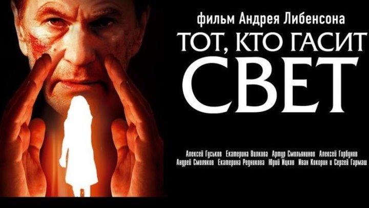 ТОТ, КТО ГАСИТ СВЕТ (2008) детектив, триллер (реж. Андрей Либенсон)