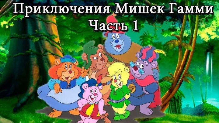 Мишки Гамми на русском - Часть 1..мультик