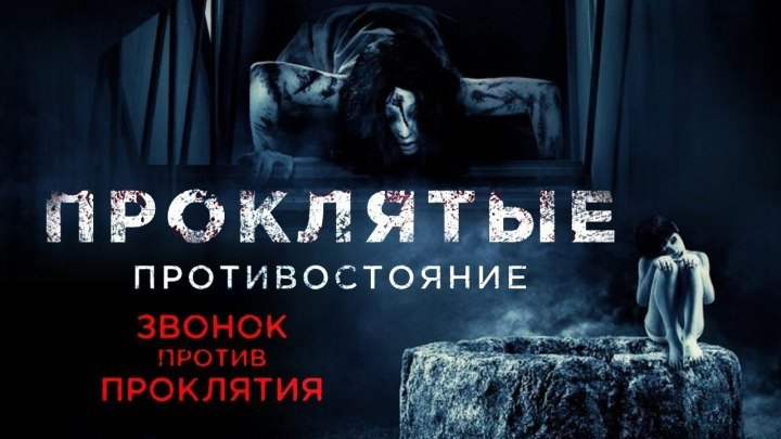 npokляtue.npotuvostoяниe 2016 ужасы