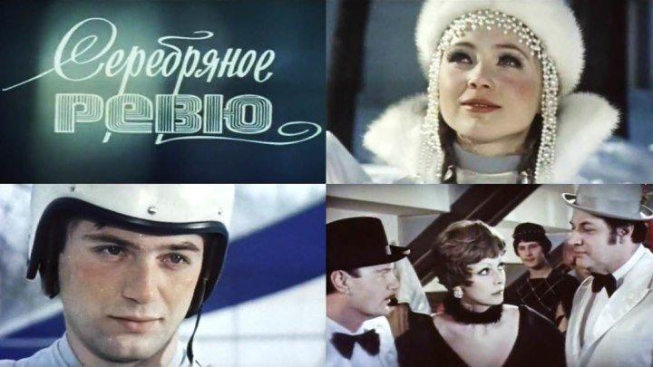 """Фильм """"Серебряное ревю""""_1982 (комедия, музыкальный)."""
