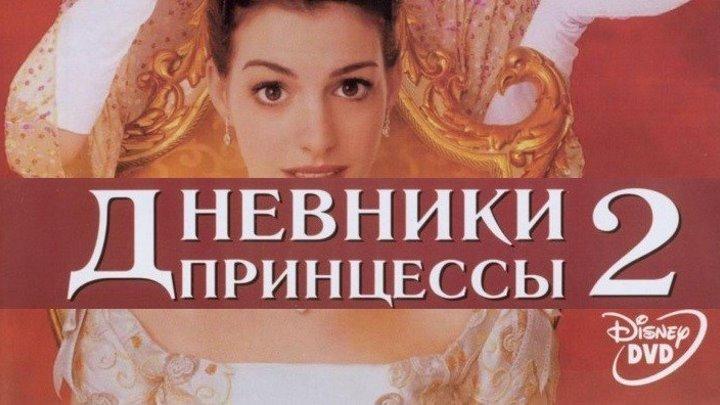 Дневники принцессы (2) 2004 Канал Энн Хэтэуэй