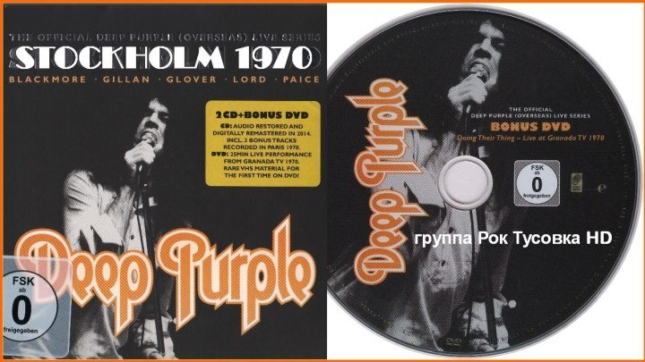 Deep Purple - Doing Their Thing - 21.08.1970 - Концерт на Granada TV - Full HD 1080p - группа Рок Тусовка HD / Rock Party HD