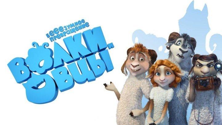 Волки и овцы безумное возвращение! Смотреть мультфильм для детей онлайн в отличном качестве!