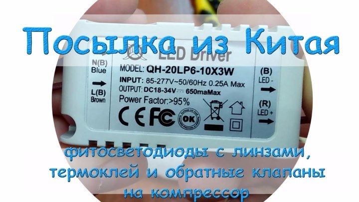 Посылка из Китая фитосветодиоды с линзами, термоклей и обратные клапаны на компрессор