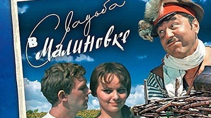 Свадьба в Малиновке - смотреть онлайн