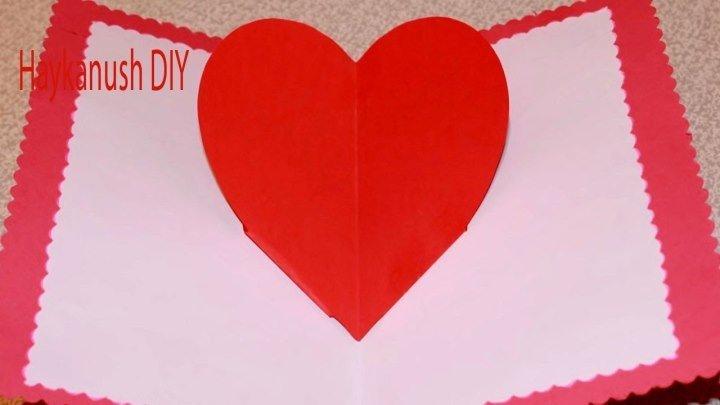 Как сделать объёмную открытку своими руками на День Влюбленных