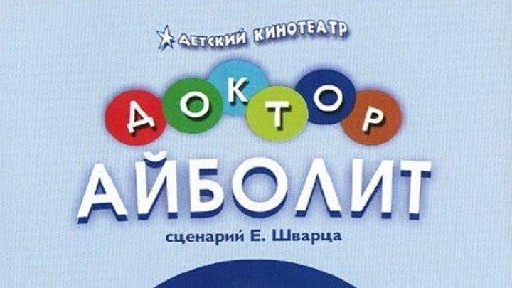 Доктор Айболит - (Семейный) 1938 г СССР