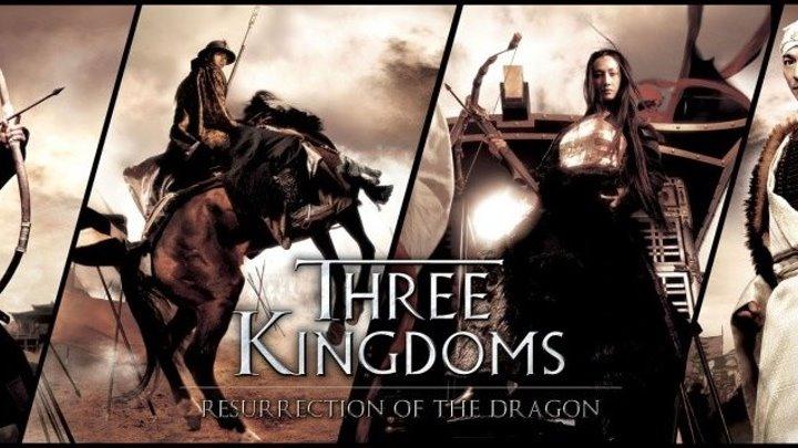 Три королевства_ Возвращение дракона. исторический блокбастер