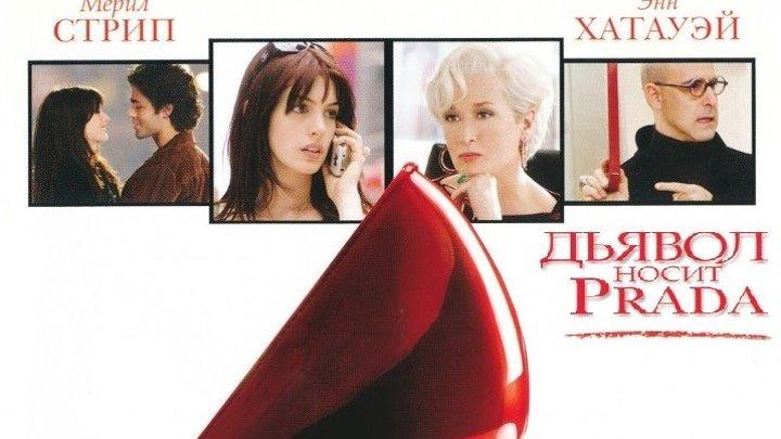 Дьявол носит Prada 2006 Канал Энн Хэтэуэй
