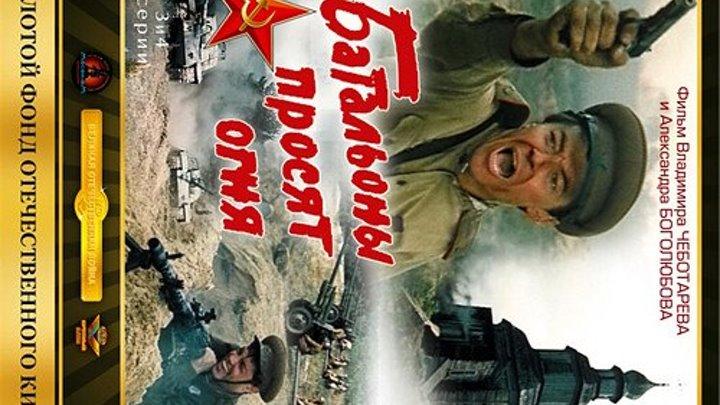 Батальоны просят огня (Серии 01-04 из 04) [1985, драма, военный, DVDRip-AVC ]