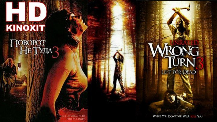 Поворот не туда 3 _ Wrong Turn 3_ Left for Dead (2009, Ужасы)