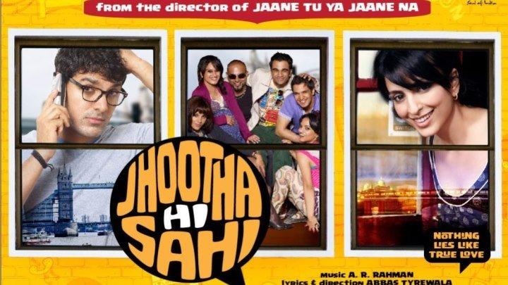 Ложь во спасение / Jhootha Hi Sahi (2010) Indian-HIt.Net