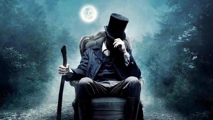 """Фильм """" Президент Линкольн: Охотник на вампиров НD (2О12)""""."""
