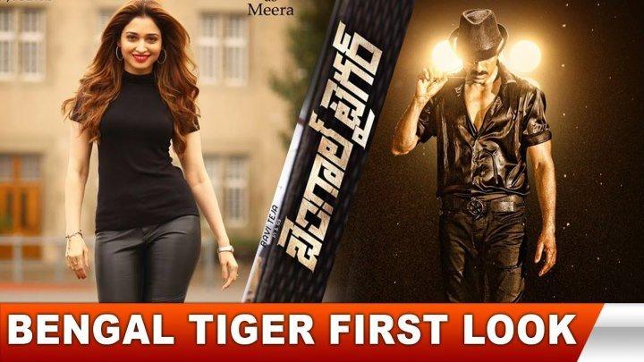 Бенгальский тигр Bengal Tiger (2015)(Субтитры) Indian-Hit.Net