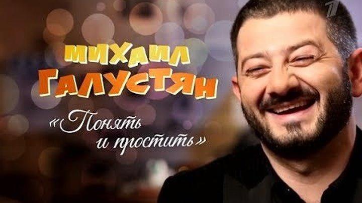 «Михаил Галустян. Понять и простить» — документальный фильм