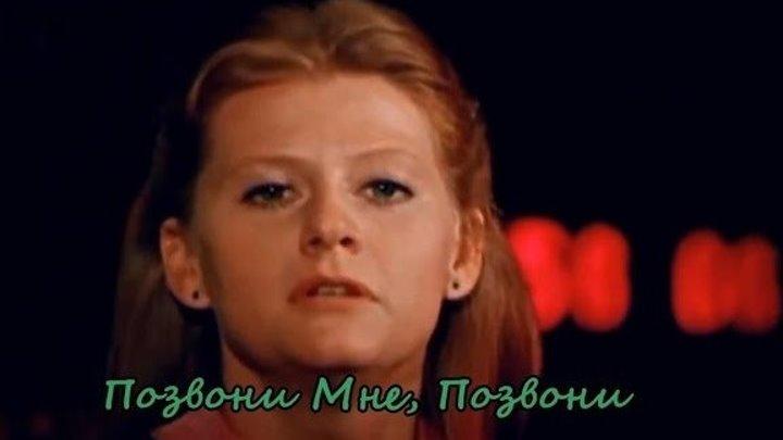 Ирина Муравьёва - Позвони мне, позвони