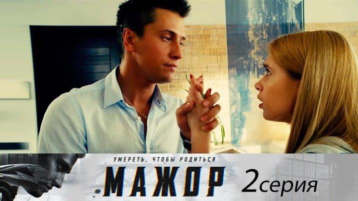 Мажор - Сезон 1 - Серия 2 (2014). (HDTVRip)