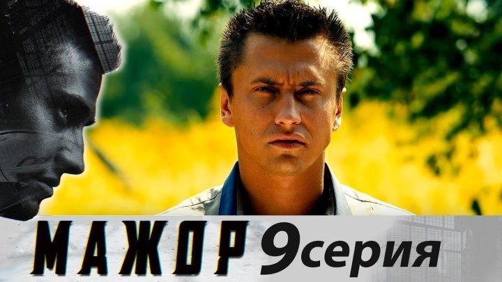 Мажор - Сезон 1 - Серия 9 - криминальная драма HD