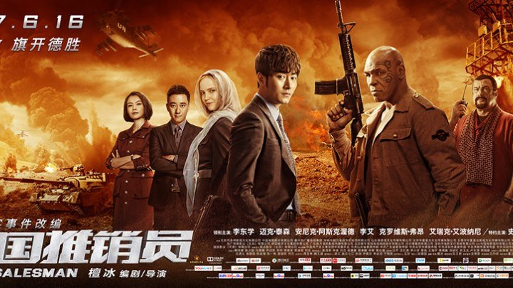 Китайский продавец (2018).HD(боевик, приключения)