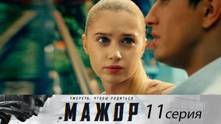 Мажор - Сезон 1 - Серия 11 (2014). (HDTVRip)