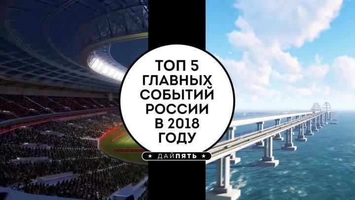 Рубрика ТОП 5 - События 2018 года