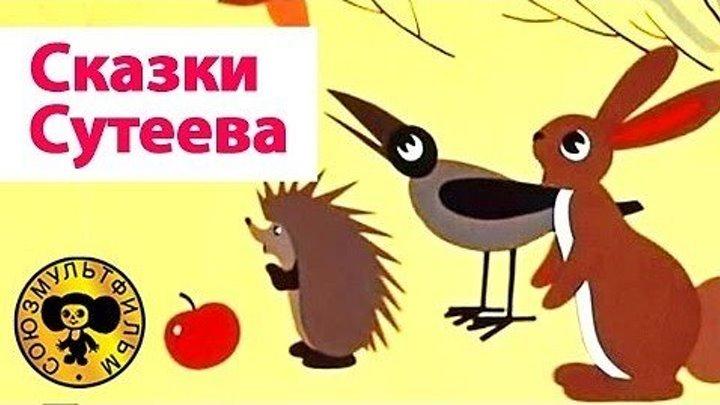 Сказки Сутеева. Все серии подряд. Часть 2. Мультики для малышей. Смотреть мультфильмы для детей онлайн.