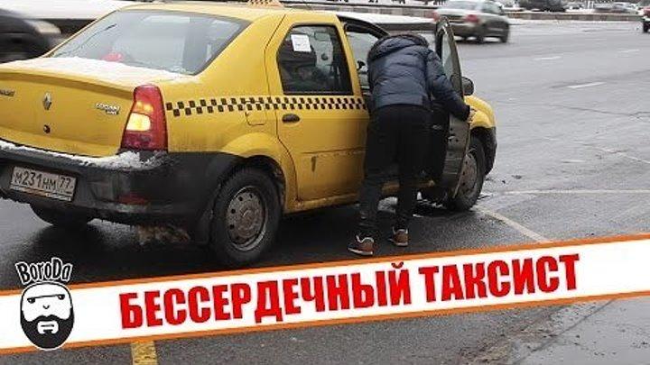 Бессердечный таксист (социальный эксперимент) / Heartless taxi driver(social experiment)