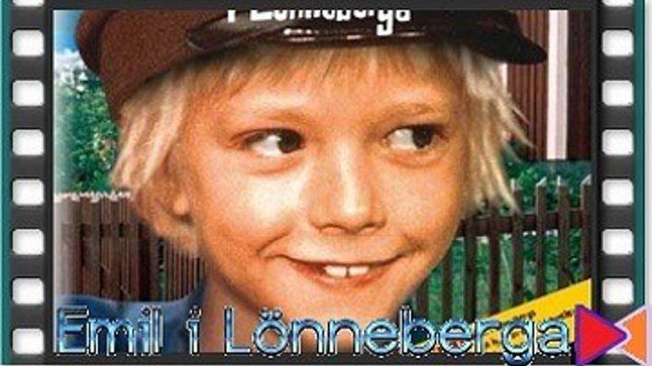 Эмиль из Лённеберге [Emil i Lönneberga] (1971)