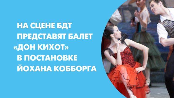 На сцене БДТ представят балет «Дон Кихот» в постановке Йохана Кобборга