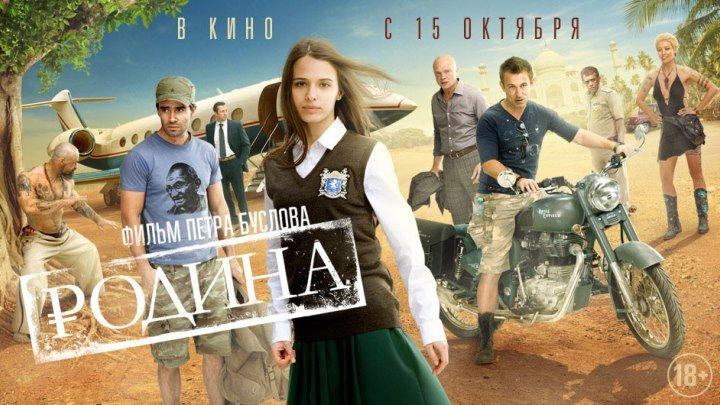 РОДИНА (Драма-Триллер Россия-2015г.) Х.Ф.