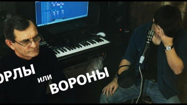 Максим ФАДЕЕВ & Григорий ЛЕПС - Орлы или Вороны (Поют отец и сын)
