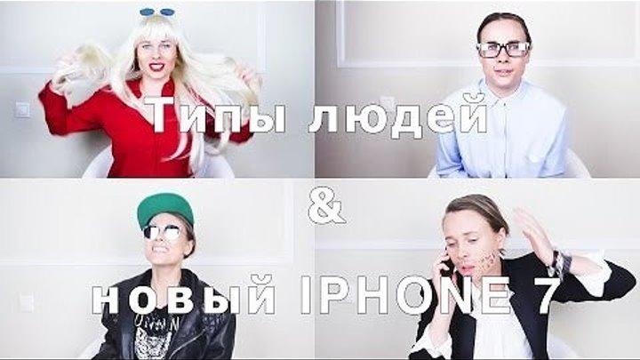 ТИПЫ ЛЮДЕЙ и IPHONE 7