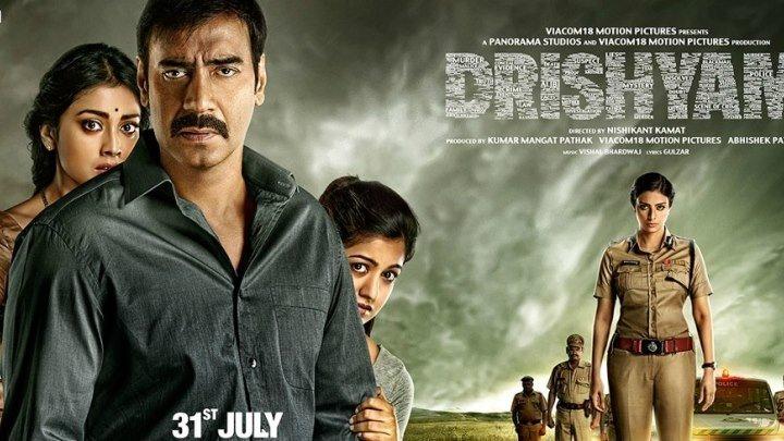 Видимость (2015) Drishyam