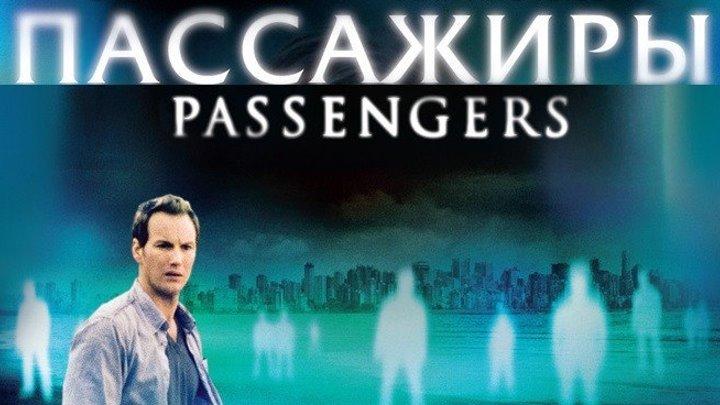 Пассажиры 2008 HD Канал Энн Хэтэуэй