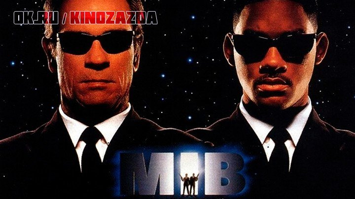 Люди в черном HD(фантастика боевик)1997