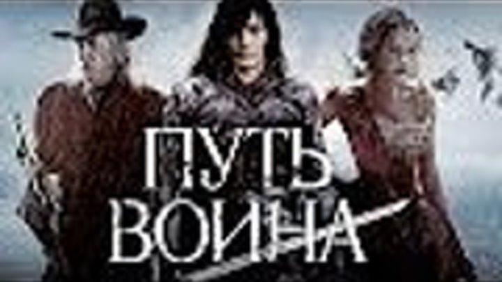 Путь воина ⁄ The Warrior s Way (2010) смотрите в HD