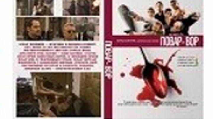 Повар-вор ⁄ C(r)ook (2004) фильм