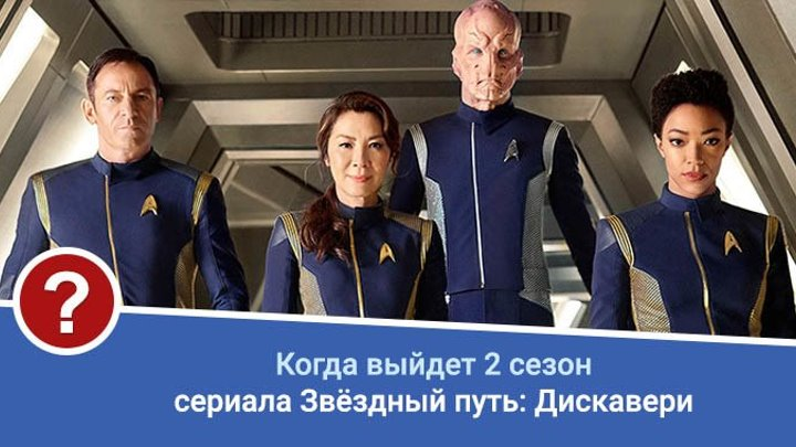 Звездный путь Дискавери (2 сезон) — Русский трейлер (2019)