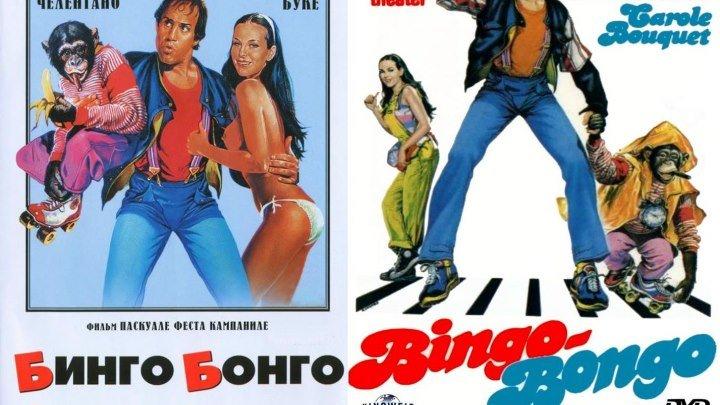 Бинго Бонго (Bingo Bongo) 1982 1080p комедия, семейный