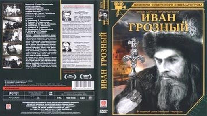 Иван Грозный (1945) 2 серия