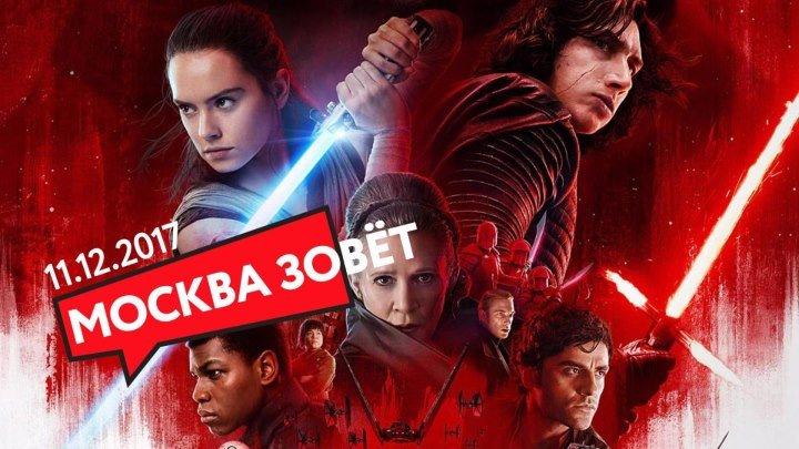 11.12 | МОСКВА ЗОВЁТ на «Звёздные войны»!